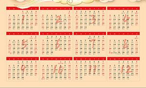 2020新年喜庆年历设计模板PSD素材