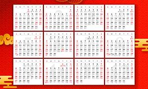 2020新年喜庆年历设计PSD源文件