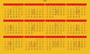 2020福字主题年历设计模板PSD素材