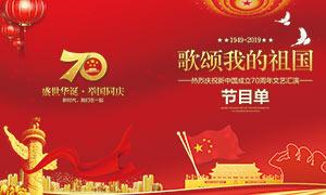 国庆节文艺晚会节目单设计PSD模板