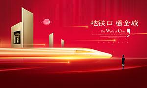 红色高档地产宣传海报设计PSD素材