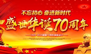 祖国盛世华诞70周年宣传单 澳门最大必赢赌场
