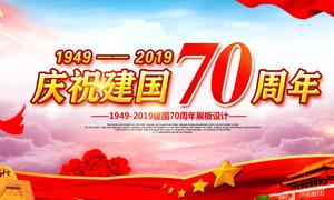 庆祝建国70周年宣传栏设计 澳门最大必赢赌场