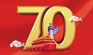 国庆节建国70周年海报设计PSD素材