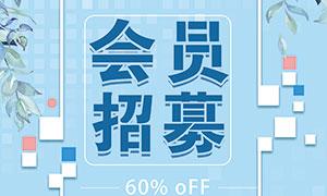 商场会员招募促销海报设计PSD素材