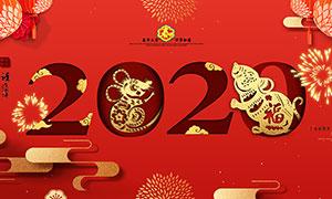 2020鼠年创意风格海报设计PSD素材