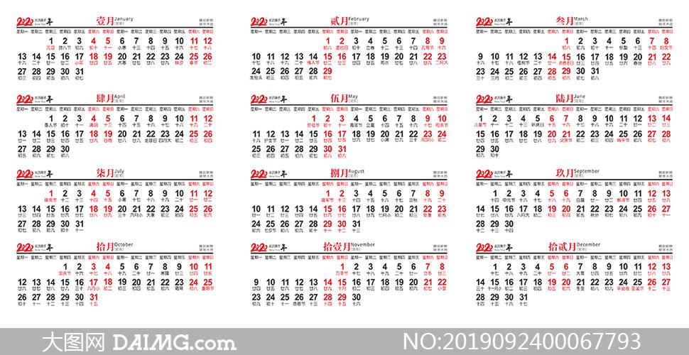 2020鼠年日历条设计模板矢量素材