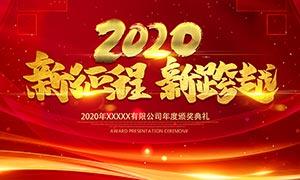 2020企业年会背景设计PSD分层素材