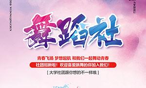 校园舞蹈社团招新海报设计PSD素材