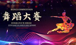 舞蹈大赛主题活动宣传海报PSD素材