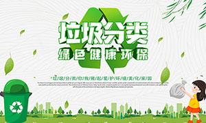 垃圾分类环保公益宣传展板PSD素材