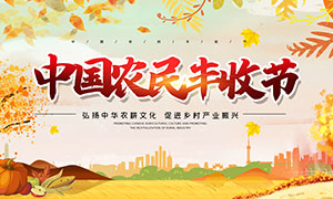 中国农民丰收节宣传展板设计PSD素材