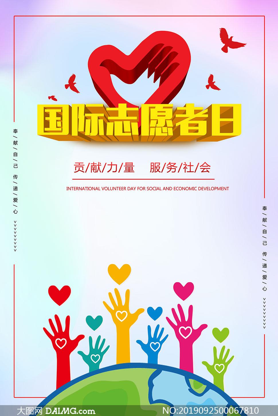国际志愿者日宣传海报设计PSD素材