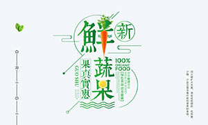 新鲜绿色果蔬宣传海报设计PSD素材