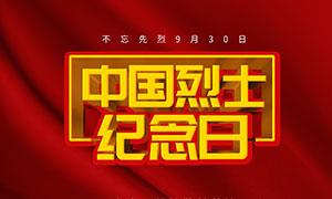 中国烈士纪念日宣传单设计PSD素材