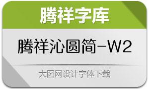 腾祥沁圆简-W2