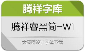 腾祥睿黑简-W1