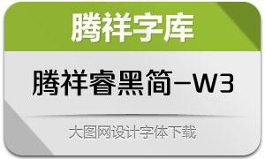 腾祥睿黑简-W3