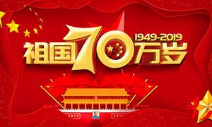 祖国70周年庆典宣传海报设计PSD素材