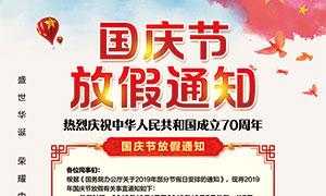 国庆节放假通知海报设计PSD源文件
