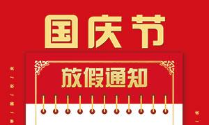 国庆节放假通知宣传单设计PSD素材
