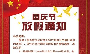 国庆节放假通知宣传海报PSD源文件