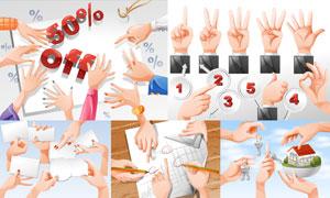 多种场景中的手势元素矢量素材集V01