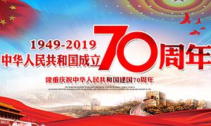 2019国庆节70周年宣传栏 澳门最大必赢赌场