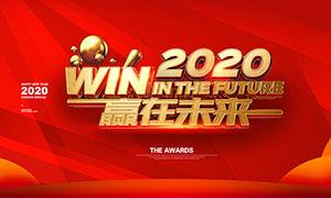 2020企业年会宣传海报设计PSD素材