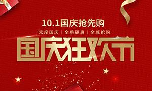 国庆狂欢节商场促销海报设计PSD素材
