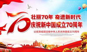 庆祝新中国成立70周年宣传栏PSD模板