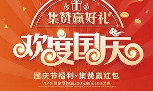 国庆节集赞活动海报设计PSD素材