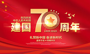 盛世华诞建国70周年宣传栏 澳门最大必赢赌场