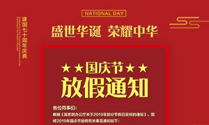 红色主题国庆节放假通知海报PSD素材