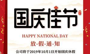 2019国庆节放假通知海报设计PSD素材