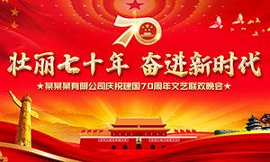 企业庆祝国庆节文艺晚会背景PSD素材
