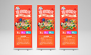 国庆节旅游宣传易拉宝设计PSD源文件