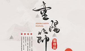 中式风格重阳节海报设计PSD素材