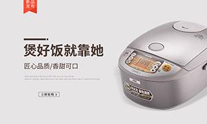 天猫智能电饭煲促销海报PSD素材