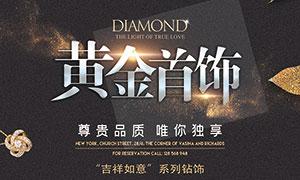 黄金饰品促销海报设计PSD源文件