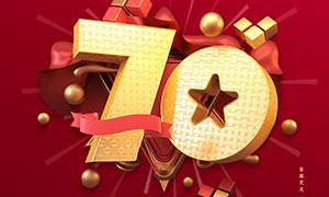 热烈祝贺国庆节70周年海报PSD素材