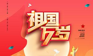 祖国万岁国庆节主题海报设计PSD素材