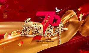 慶祝新中國成立70周年海報PSD模板