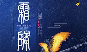中国传统24节气霜降时节海报PSD素材