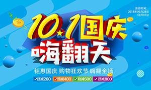 國慶節購物嗨翻天海報設計PSD素材