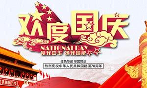 慶祝國慶節70周年海報設計PSD素材
