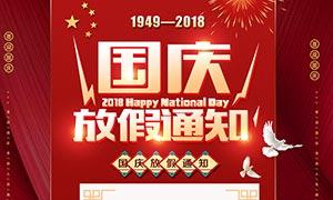 2019國慶節放假通知海報PSD素材