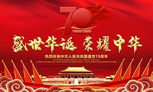 热烈庆祝国庆节70周年海报PSD素材