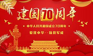 建国70周年喜庆海报设计PSD素材