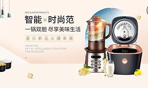 淘寶智能廚房電器海報設計PSD素材